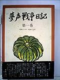 夢声戦争日記〈第1巻〉昭和16-17年 (1960年)