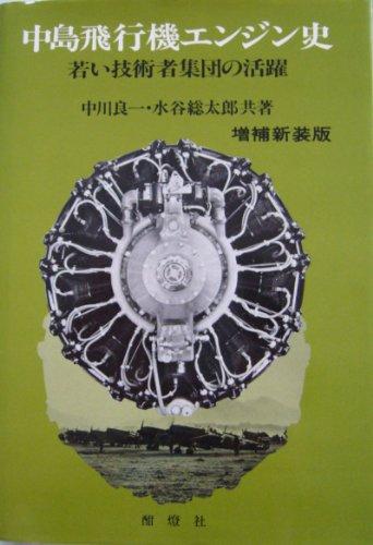 中島飛行機エンジン史—若い技術者集団の活躍 増補新装版