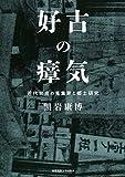 好古の瘴気:近代奈良の蒐集家と郷土研究