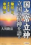 国之常立神・立国の精神を語る―「降伏」か、それとも「幸福」か (OR books)