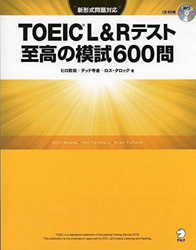 【新形式問題対応/CD-ROM付】  TOEIC(R) L&Rテスト 至高の模試600問
