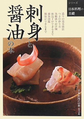 刺身と醤油の本 (日本料理の基礎)...