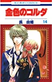 金色のコルダ 14 (花とゆめコミックス)