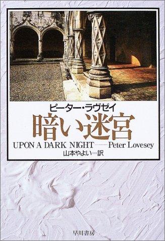 暗い迷宮 (ハヤカワ・ミステリ文庫)