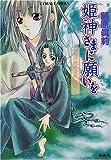 姫神さまに願いを―月の碧き燿夜〈前編〉 (コバルト文庫)
