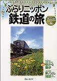 ぶらりニッポン鉄道の旅 西日本編 (ブルーガイド)