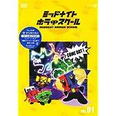 ミッドナイト ホラー スクール VOL.01 [DVD]