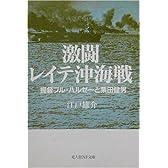 激闘レイテ沖海戦―提督ブル・ハルゼーと栗田健男 (光人社NF文庫)