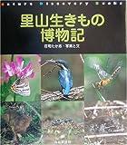 里山生きもの博物記 (Nature discovery books)