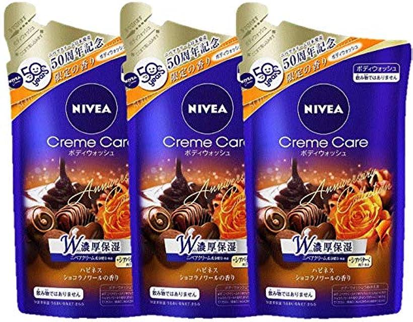 肝ドナー該当する【まとめ買い】日本発売50周年記念 限定の香り ニベア クリームケア ボディウォッシュ ハピネス ショコラノワールの香り つめかえ用360ml×3個