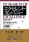 エクセレント・カンパニー Eijipress business classics