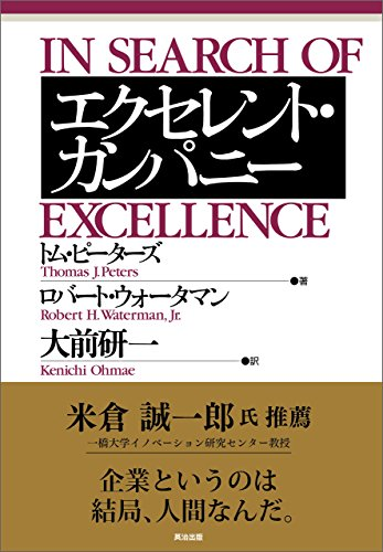エクセレント・カンパニー Eijipress business classicsの詳細を見る