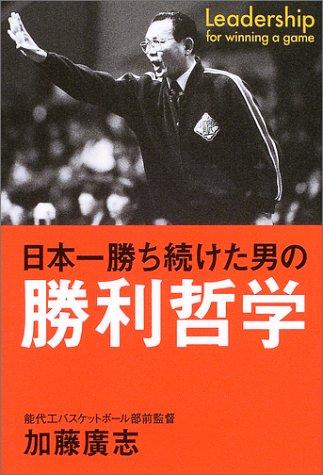 日本一勝ち続けた男の勝利哲学の詳細を見る