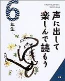 声に出して楽しんで読もう 6年生―日本語の美しさを味わい国語力を高める