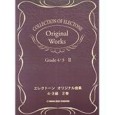 エレクトーン曲集 エレクトーンオリジナル曲集 4~3級2