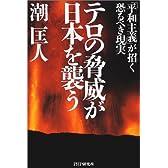 テロの脅威が日本を襲う―「平和主義」が招く恐るべき現実