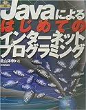 Javaによるはじめてのインターネットプログラミング