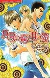 真夏の恋と甘い蜜  / アサオカ アキノ のシリーズ情報を見る