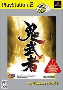 鬼武者 PlayStation 2 the Best