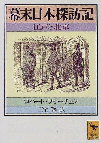 幕末日本探訪記 / ロバート・フォーチュン