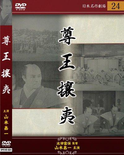 尊王攘夷 [DVD]