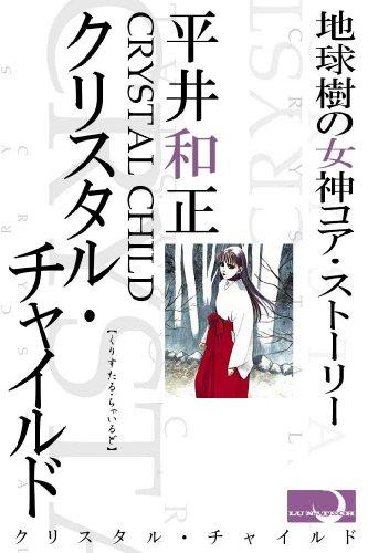 クリスタル・チャイルド[地球樹の女神コア・ストーリー]