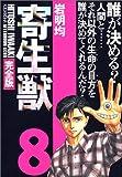 寄生獣(完全版)(8)<完> (KCデラックス)