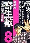 寄生獣 完全版 第8巻