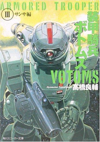 装甲騎兵ボトムズ〈3〉サンサ編 (角川スニーカー文庫)の詳細を見る