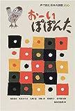おーいぽぽんた―声で読む日本の詩歌166