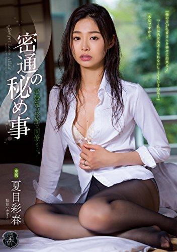 密通の秘め事 アタッカーズ [DVD]