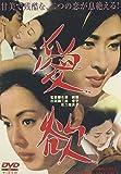 愛欲 [DVD]