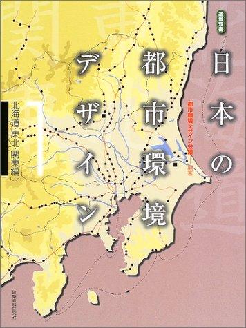 日本の都市環境デザイン〈1〉北海道・東北・関東編 (造景双書)の詳細を見る