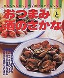 おつまみと酒のさかな―おもてなしから、晩ご飯のおかずにもなる (婦人生活ファミリークッキングシリーズ)
