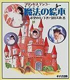 プリンセステンコー 魔法(マジック)の絵本 希望の章〈下巻〉