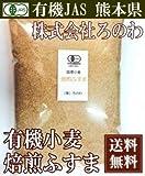 有機焙煎小麦ふすま 1kg(熊本県 株式会社ろのわ) 有機JAS無農薬