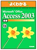 よくわかるMicrosoft Office Access2003基礎(FPT0315) (よくわかるトレーニングテキスト)