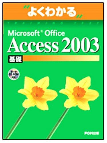 よくわかるMicrosoft Office Access2003基礎(FPT0315) (よくわかるトレーニングテキスト)の詳細を見る