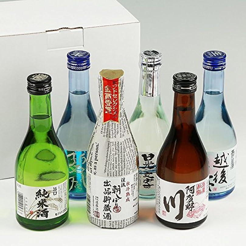 進む誇大妄想剃るお酒 日本酒 飲み比べ セット 金賞受賞酒 飲みきりサイズ 300ml×6本