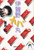 伊賀野カバ丸 (4) (集英社文庫―コミック版)