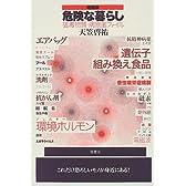 危険な暮らし―猛毒物質・病原菌ファイル