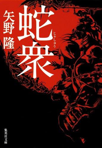 蛇衆 (集英社文庫) / 矢野 隆