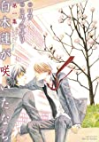 白木蓮が咲いたなら / リヲ のシリーズ情報を見る