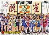 ELF ALL STARS 脱衣雀 2 DVD-ROM版
