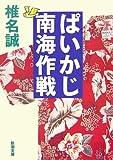 ぱいかじ南海作戦 (新潮文庫) -