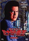 難波金融伝 ミナミの帝王 No.13(V版8)詐欺師潰し [DVD]