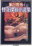 怪奇探偵小説集〈1〉 (ハルキ文庫)