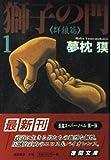 獅子の門〈1〉群狼篇 (徳間文庫)
