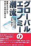 グローバルエコノミーの潮流―世界をつかんで初めて日本が見える