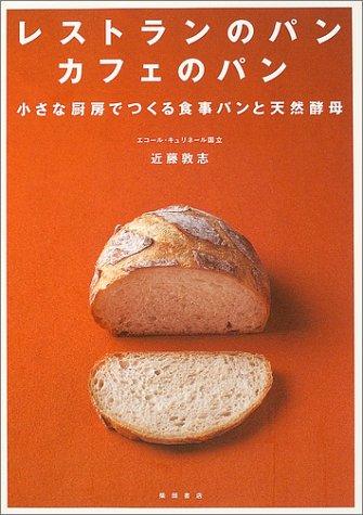 レストランのパン カフェのパン—小さな厨房でつくる食事パンと天然酵母